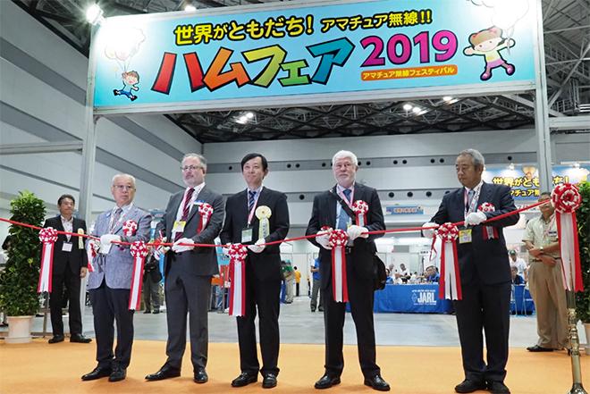 会 2020 ハム 展示 日本 D